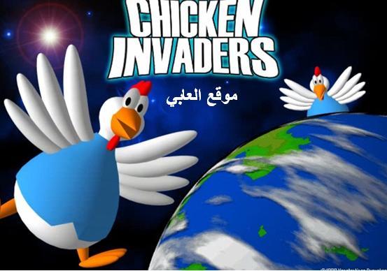 تحمل لعبة الفراخ الغزية للكمبيوتر برابط مباشر ميديا فاير Download game Chicks