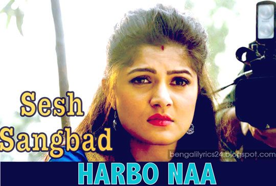 Harbo Naa from Sesh Sangbad