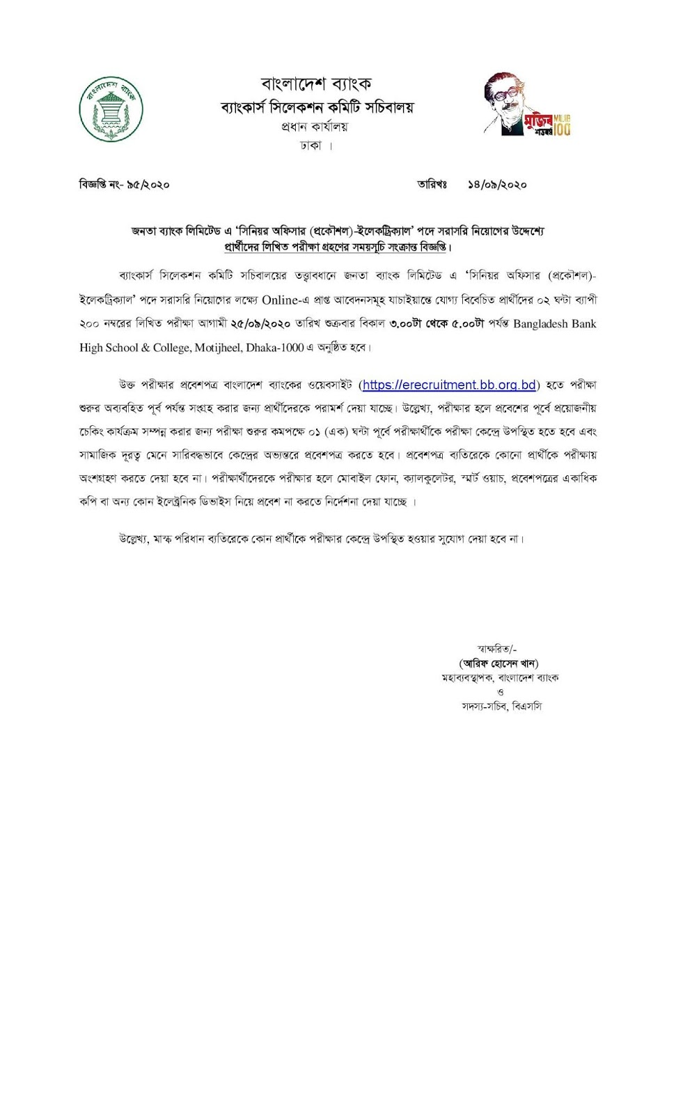 Janata Bank LTD Exam Date Published