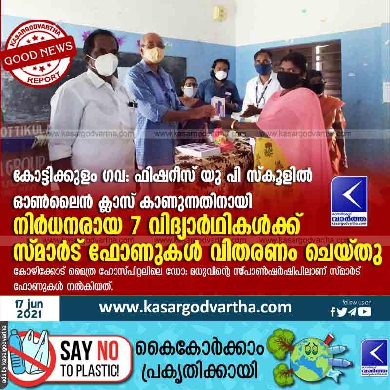 Kasaragod, Kerala, News,  Kotikulam Govt: Distributes smartphones to 7 needy students to watch online class at Fisheries UP School.