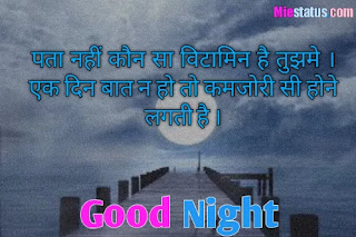hindi shayari for good night