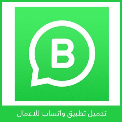 تحميل واتساب للأعمال WhatsApp Businesses