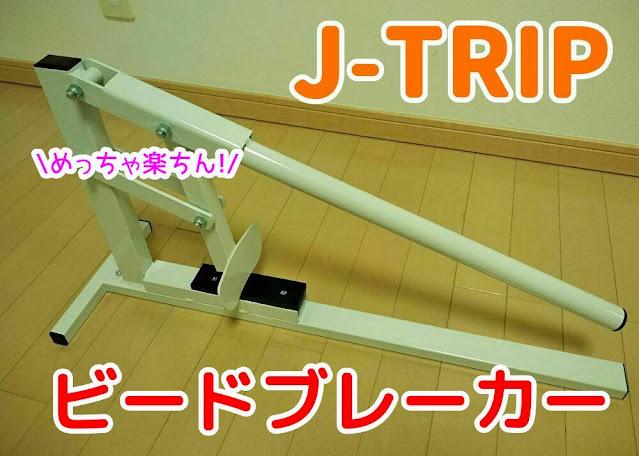 J-TRIP ビードブレーカー