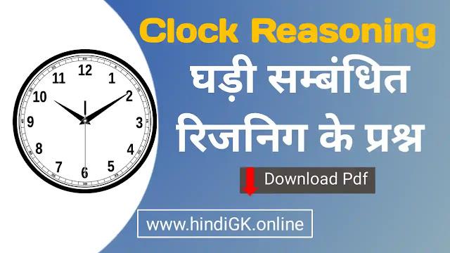 Clock reasoning question in hindi