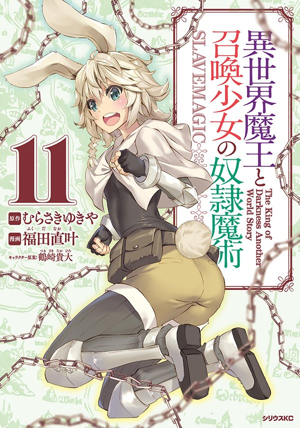 Isekai Maou to Shoukan Shoujo no Dorei Majutsu / How NOT to Summon a Demon Lord Mangá Online