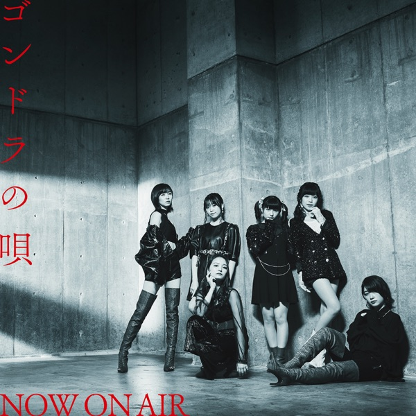 """Gondola no Uta"" by NOW ON AIR"