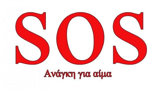 Αργολίδα: Έκκληση για αίμα και αιμοπετάλια για τον Κωνσταντίνο Παπαθεοδώρου