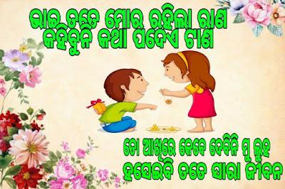 Happy Rakhya bandhan Odia Shayari