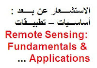 http://swideg-geography.blogspot.com/2016/07/remote-sensing-fundamentals-applications.html