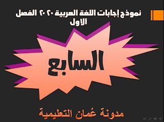 إمتحان اللغة العربية + نموذج الإجابات الصف السابع الفصل الاول 2020