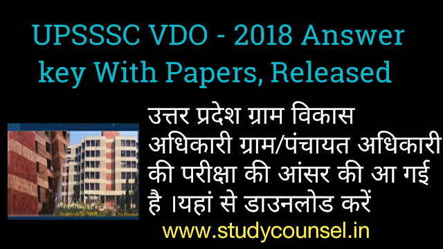 upsssc vdo answer key with papers 2018