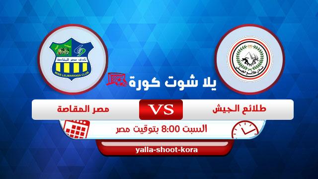 tala-al-jaish-vs-misr-elmaqasah