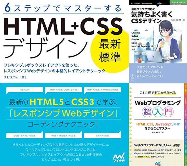 Kindle Unlimited対象のHTML&CSS技術書抽出リストを見る