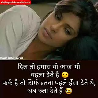 dhokha shayari images in hindi