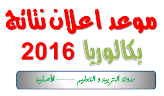 موعد اعلان نتائج بكالوريا 2016