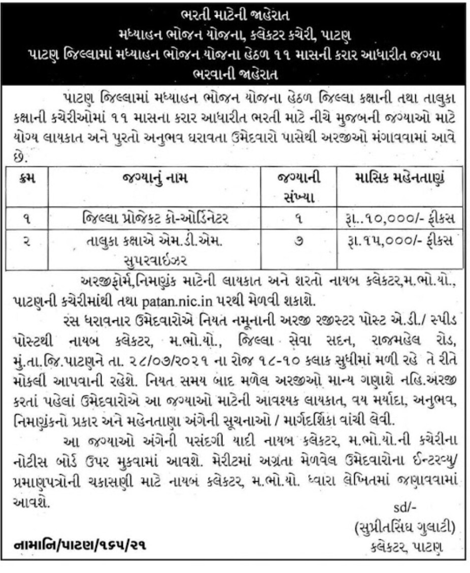 Mid Day Meal Project Coordinator And Supervisor Post Recruitment 2021