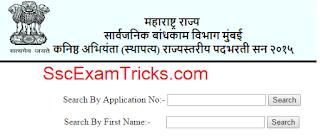 Maharashtra PWD JE Admit Card 2016