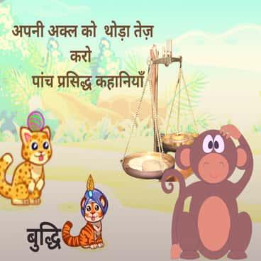 Best 5 Moral Story Hindi Mein पांच प्रसिद्ध कहानियाँ