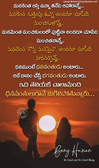 telugu quotes on life, whats app sharing best life changing quotes, true relationship quotes in telugu