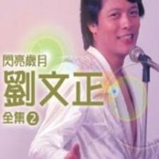 Liu wen zheng - San yue li de xiao yu ( 三月里的小雨 )