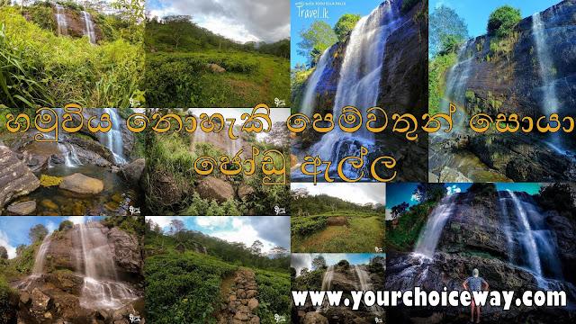 හමුවිය නොහැකි පෙම්වතුන් සොයා - ජෝඩු ඇල්ල🍃 (Jodu Ella Falls 💐☘️🍃) - Your Choice Way