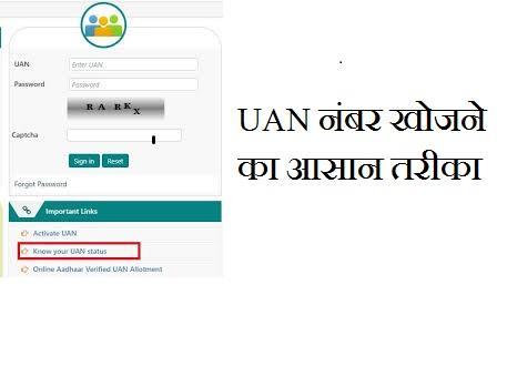 UAN नंबर खोजने का आसान तरीका