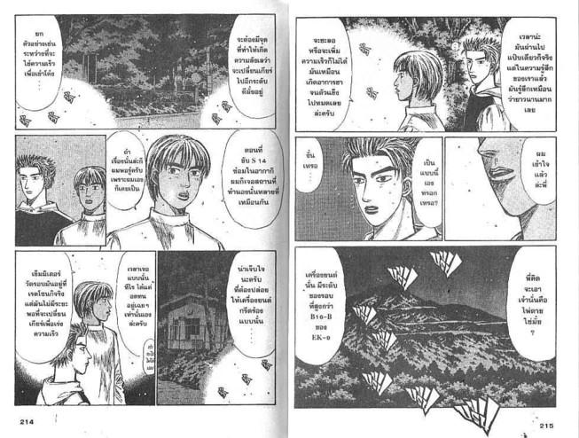 Initial D - หน้า 106