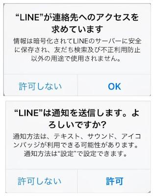 LINEによる「連絡先へのアクセス」と「通知送信」の許可に関する確認