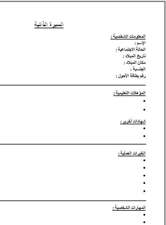 50 ملف سيرة ذاتية مفرغ وجاهز للطباعة عربي وانجليزي برابط واحد مباشر