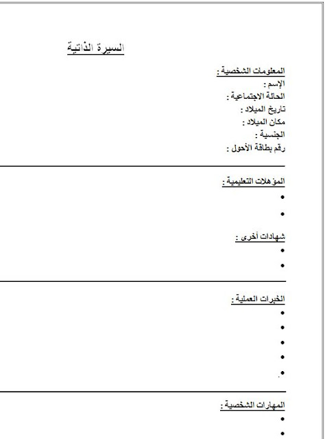 سي في  cv عربي