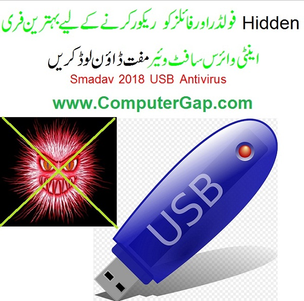 Download Smadav USB Antivirus 2018 Free