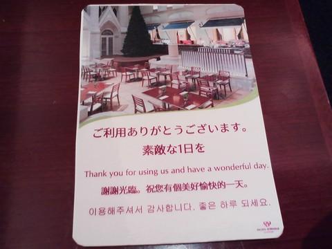 札2 ホテルエミシア札幌カフェ・ドム