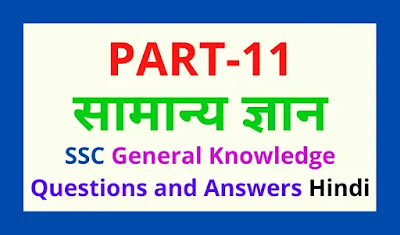 SSC General Knowledge Questions and Answers Hindi Part-11
