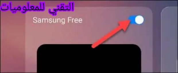 تعرف على المزيد حول خدمة Samsung المجانية وكيفية إلغاء تنشيطها
