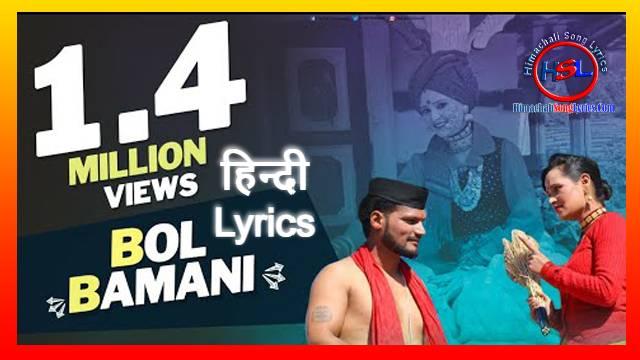 Bol Bamani Song Lyrics - Mohan Bisht  बोल बामणी