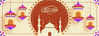 غلاف فيسبوك رمضان كريم