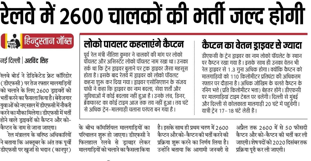 रेलवे में जल्द होंगीं 2600 ड्राइवरों की भर्तियाँ