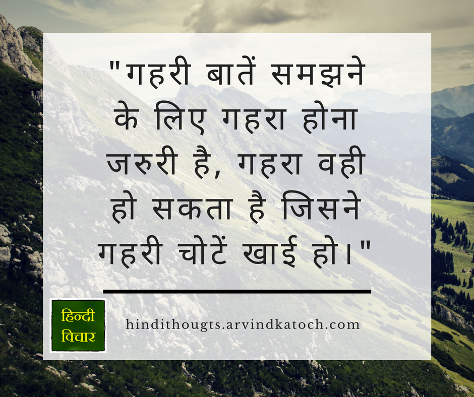 What do you think about yourself meaning in hindi