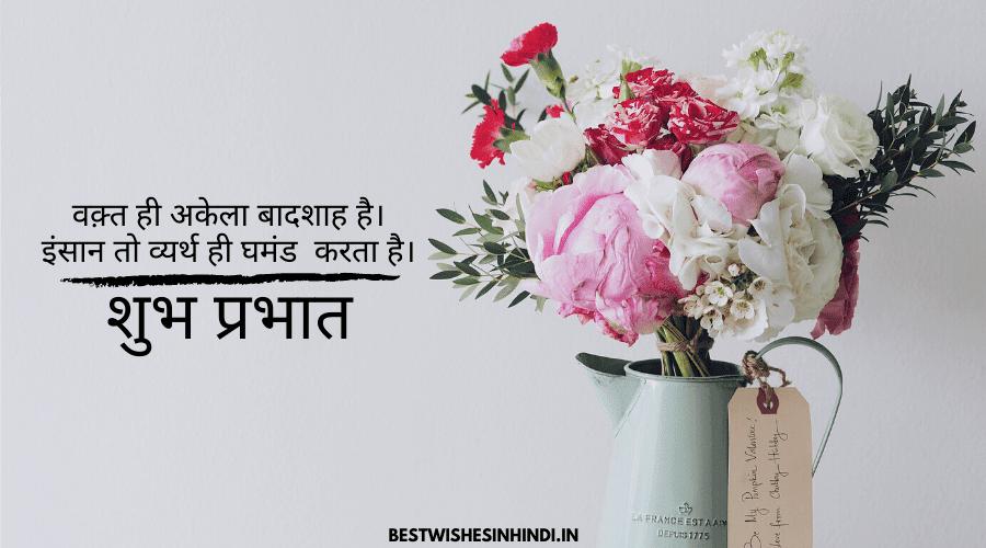 suprabhat images hindi message, good morning suprabhat