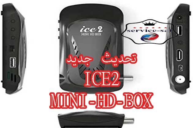 تحديث جديد ICE2-MINI-HD-BOX