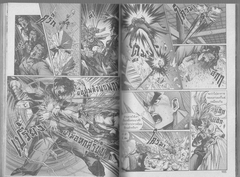 Demi Gods & Semi Devils - หน้า 81