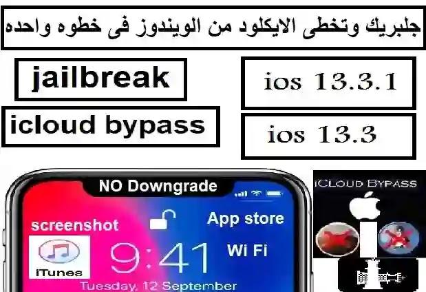 jailbreak ios 13.3.1 /ios 13.3  chackra1n 9.8.2 ,icloud bypass In one step