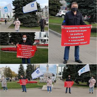 Профсоюзы СОЦПРОФ провели пикеты