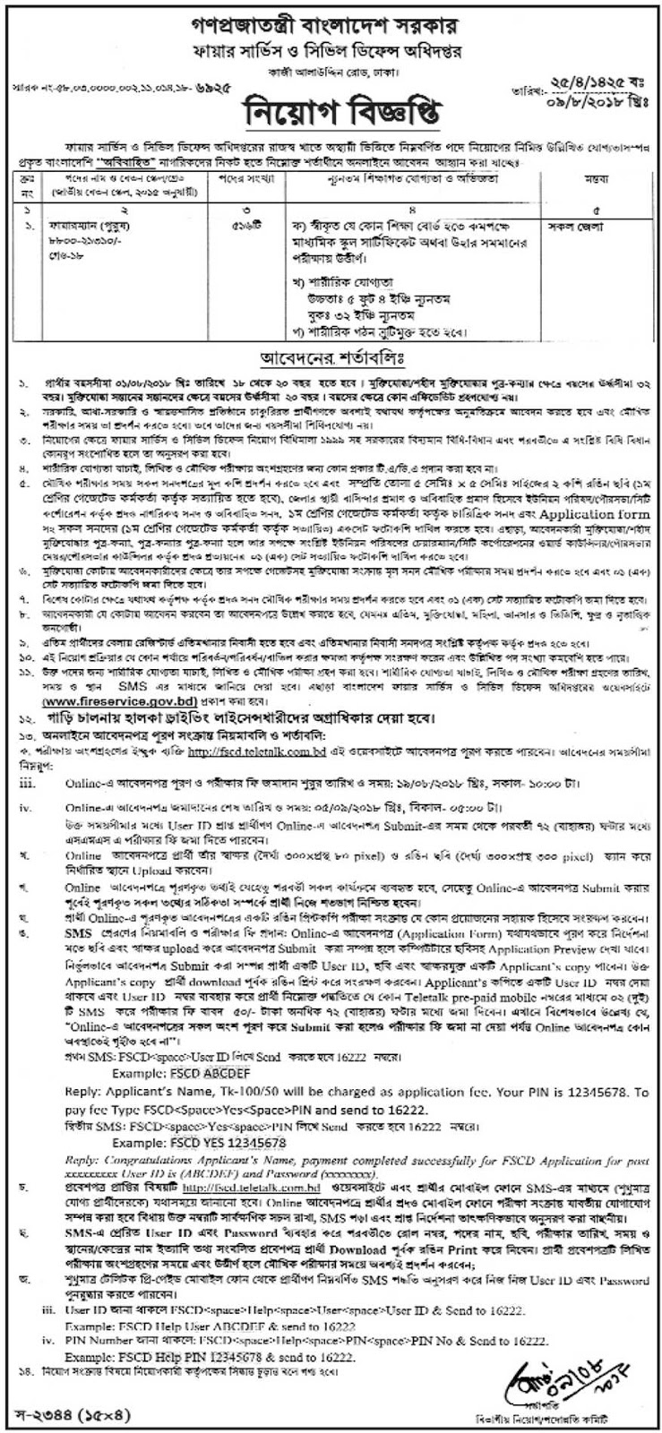 Bangladesh Fire Service and Civil Defense (BFSCD) Job Circular 2018