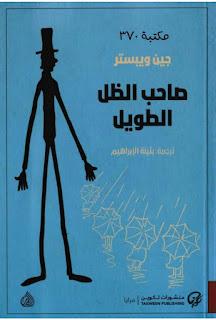 كتاب صاحب الظل الطويل PDF للكاتبة الأمريكية جين ويبستر
