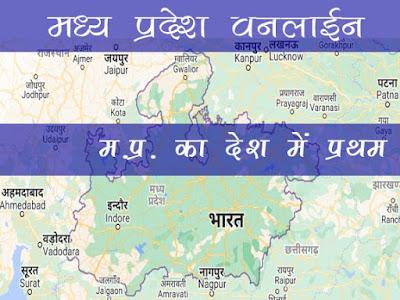 मध्य प्रदेश का देश में प्रथम स्थान | First of India in MP