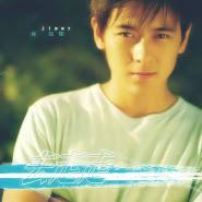 Jimmy Lin (林志穎) - Wo Bu Hou Hui (我不後悔)