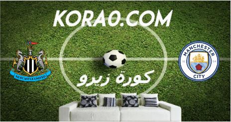 مشاهدة مباراة مانشستر سيتي ونيوكاسل يونايتد بث مباشر اليوم 8-7-2020 الدوري الإنجليزي