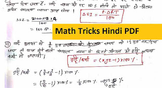 Math in Hindi PDF