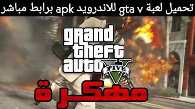 تحميل لعبة Gta 5 للهواتف برابط مباشر